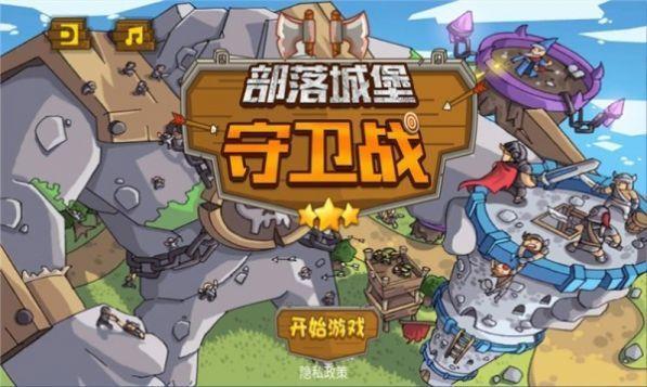 部落城堡守卫战内购破解版下载最新版图1