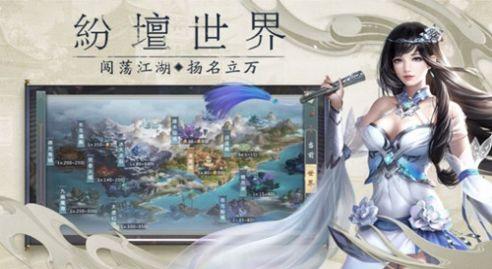 剑道圣途手游官方版图2