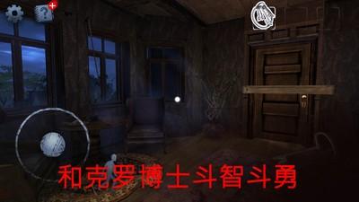 恐怖凶宅游戏安卓攻略版下载图1