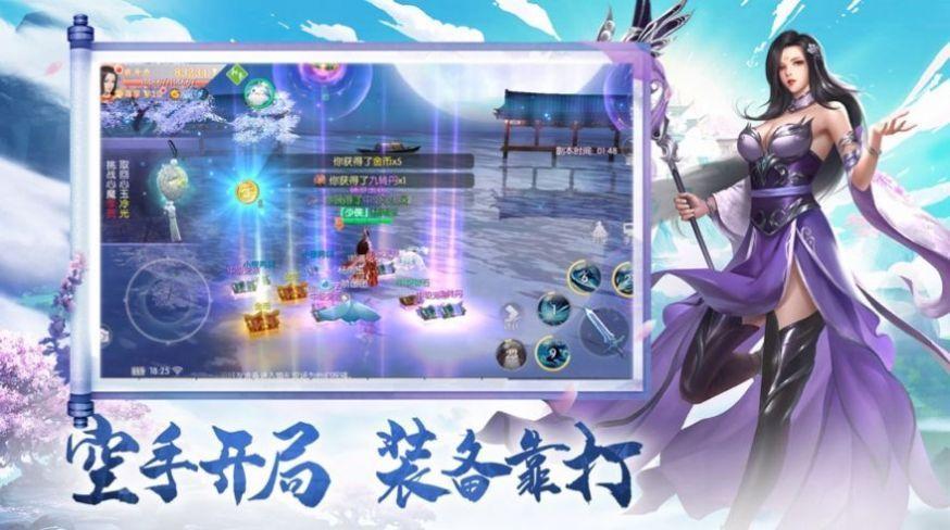 古剑起源武神变手游官网测试版图片1