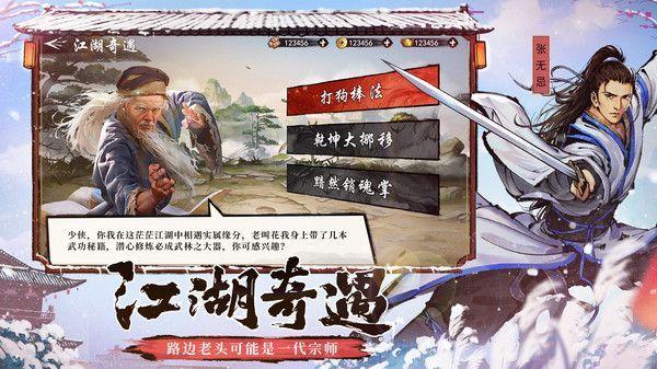 新射雕之梦绕江湖手游最新官网版图2