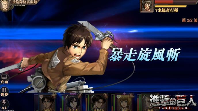 进击的巨人最终版樱花游戏中文版图1