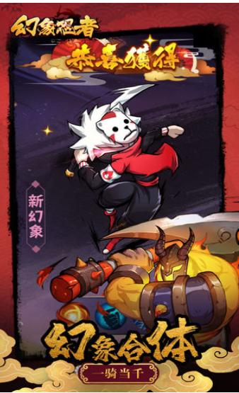 幻象忍者之英雄远征游戏内购破解版图0