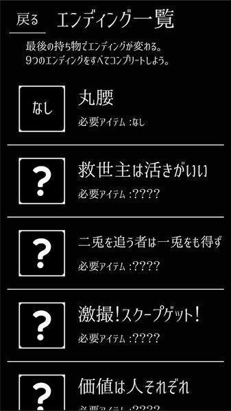 NANOKAGO宇宙人来袭篇汉化版破解版图4