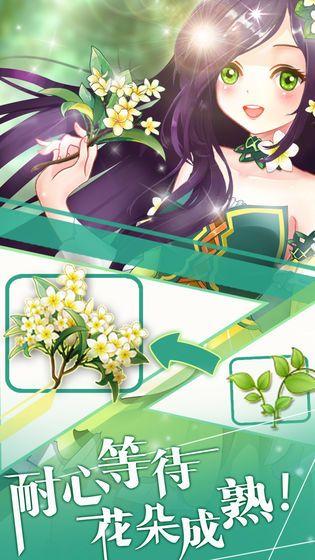 模拟仙子中文游戏手机版图1