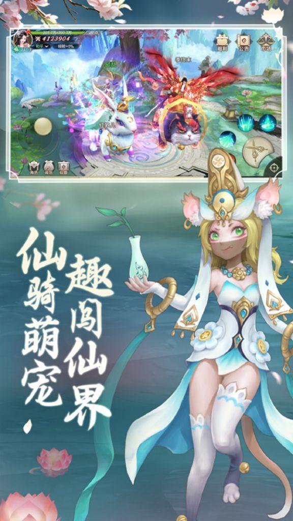 笑傲仙途之三界奇缘手游官网版图3