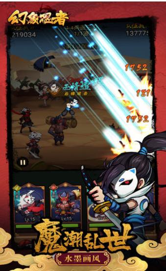 幻象忍者之英雄远征游戏内购破解版图2