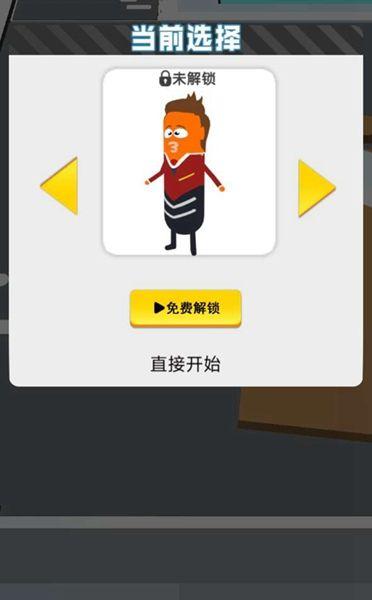 香肠人世界游戏官方版图1