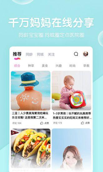 下载并安装2021版妈妈网孕育怀孕助理图3