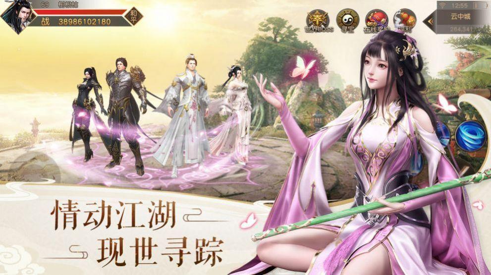 紫云仙剑诀手游官网官方版图0
