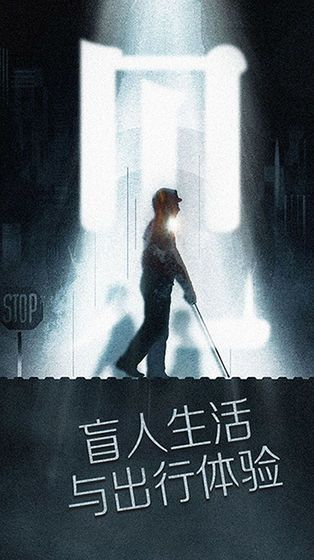 盲人的世界游戏免费版图片1
