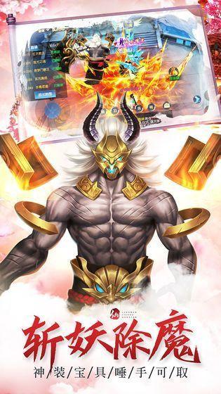 神仙劫之斗罗海神降临手游官方正式版图片1