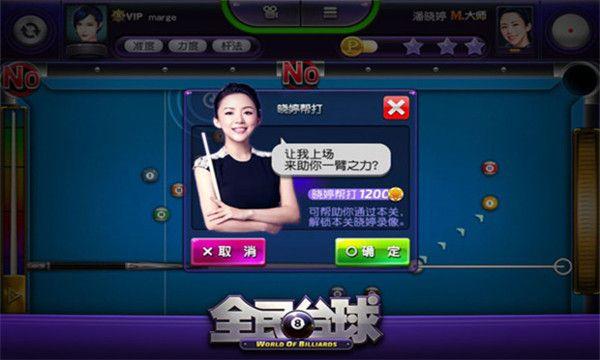 台球女郎游戏红包版图2