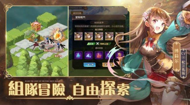 纯白新星手游官网官方版图2