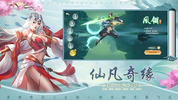 最新官方版大宋江湖手游图0