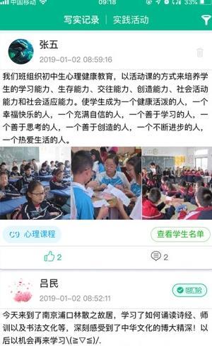 2021天津综合素质测评平台学生报名平台图2