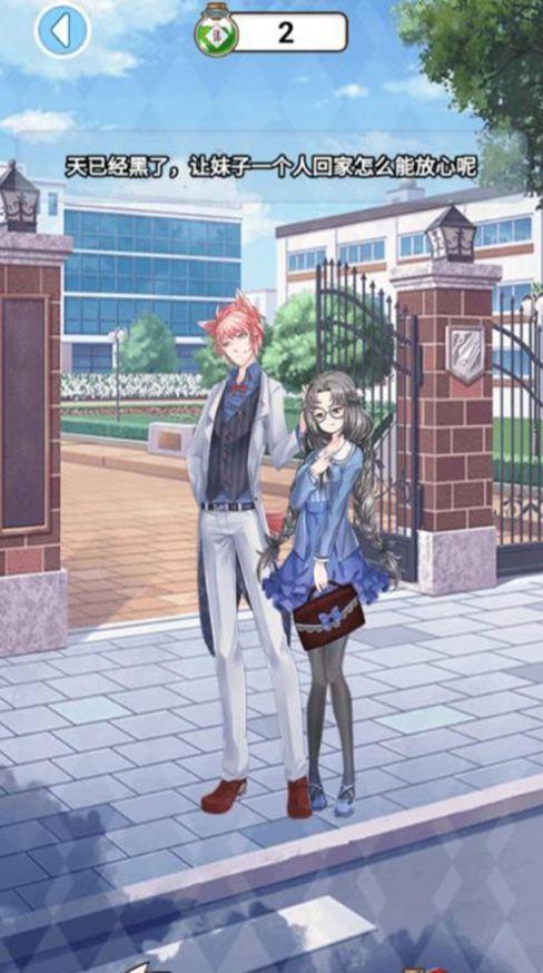 樱花高校情侣模拟器游戏官方安卓版图2