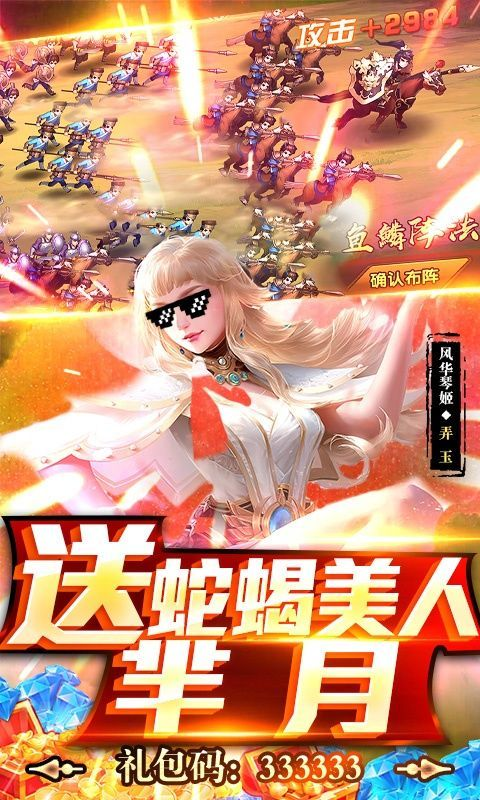 荣耀战国之剑指六国手游官网最新版图3