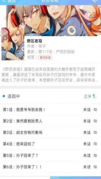 迷妹网3000名粉丝分享官方版网站入口图2