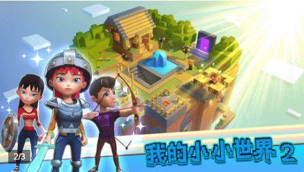 我的小小世界2游戏下载最新版图片1