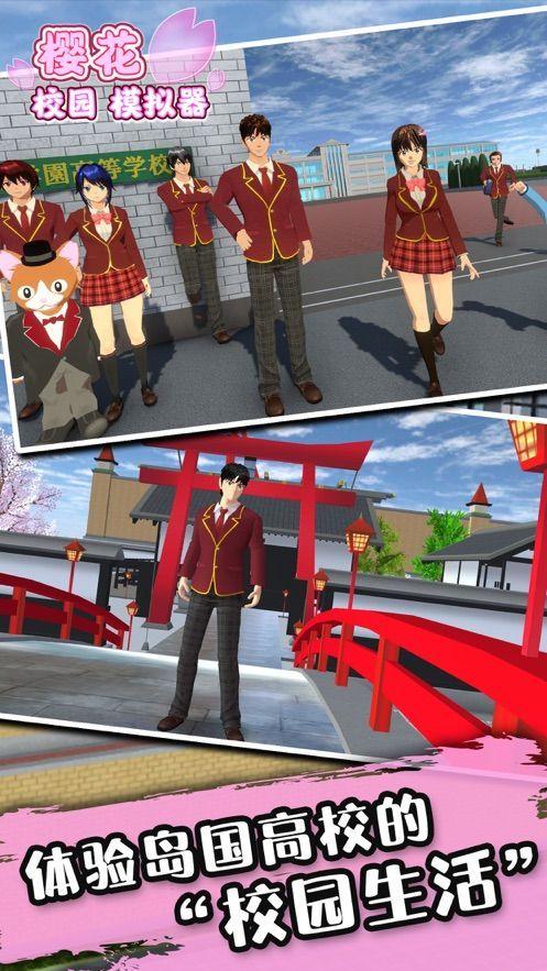 樱花校园模拟器2021最新版追风汉化中文版下载圣诞节图2