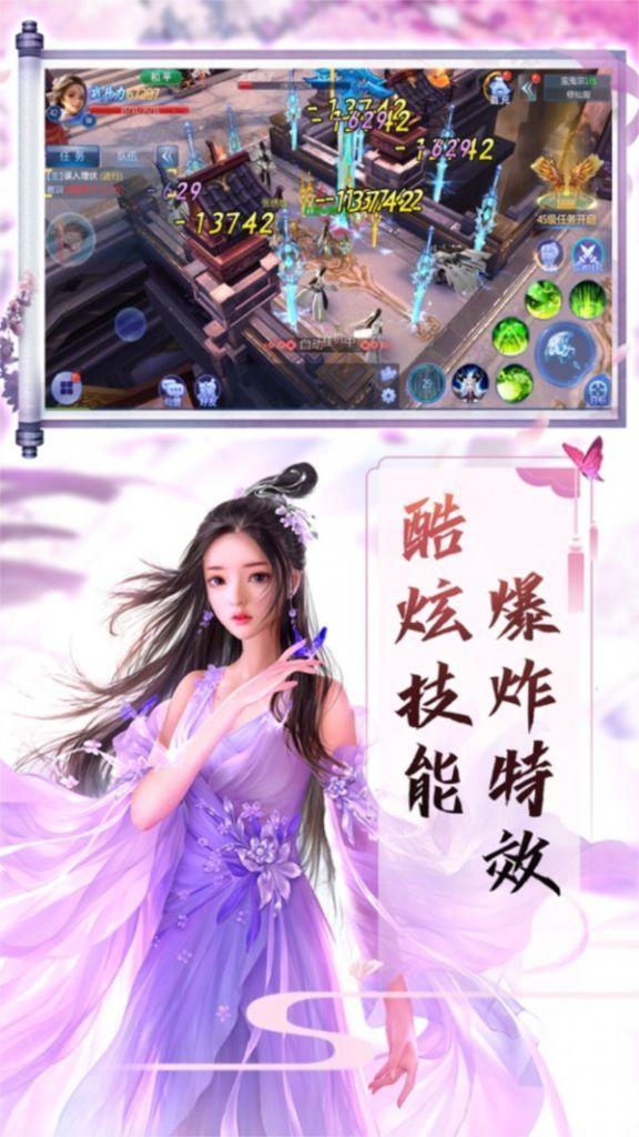 梦幻修仙上古仙侠手游最新官网版图0