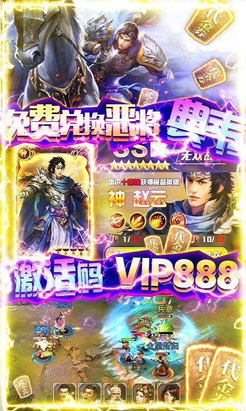 最新官方版三国龙之剑圣手游图3