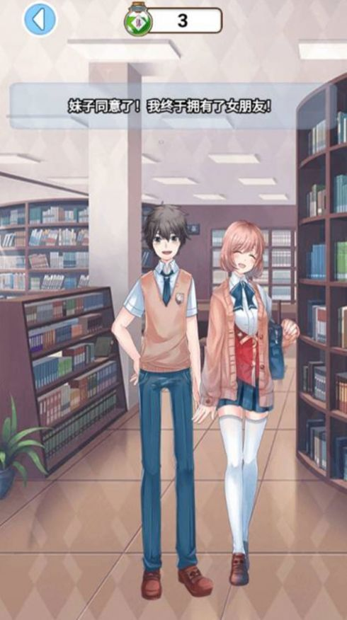 樱花高校情侣模拟器游戏官方安卓版图片1