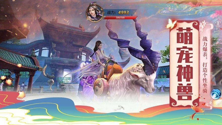 剑侠传奇之南明离火剑手游官网官方版图3