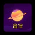 音伴星球应用软件官方版