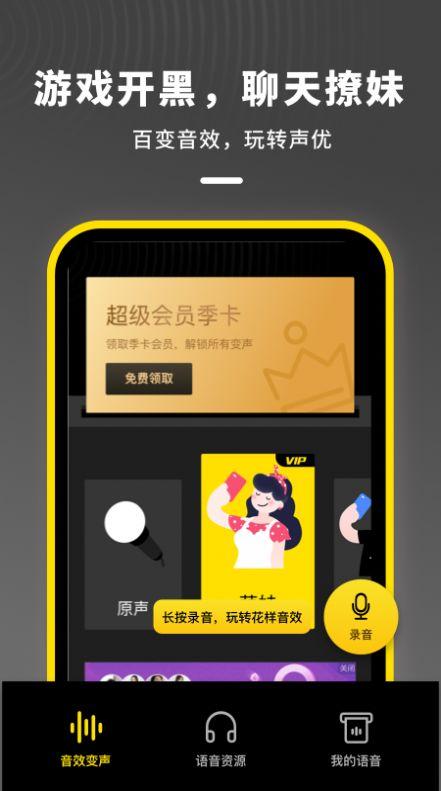 最新手机版语音开黑变声器APP图3