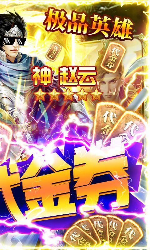 最新官方版三国龙之剑圣手游图4