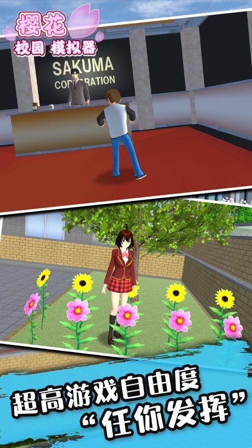 樱花校园模拟器2021最新版追风汉化中文版下载圣诞节图3