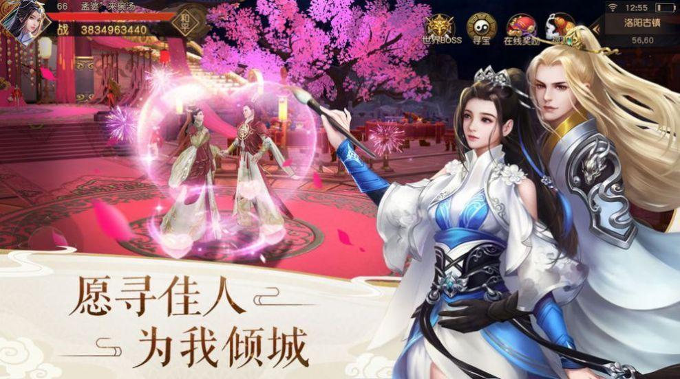 紫云仙剑诀手游官网官方版图2