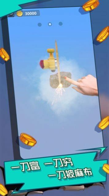 开翡翠原石游戏官方手机版图0