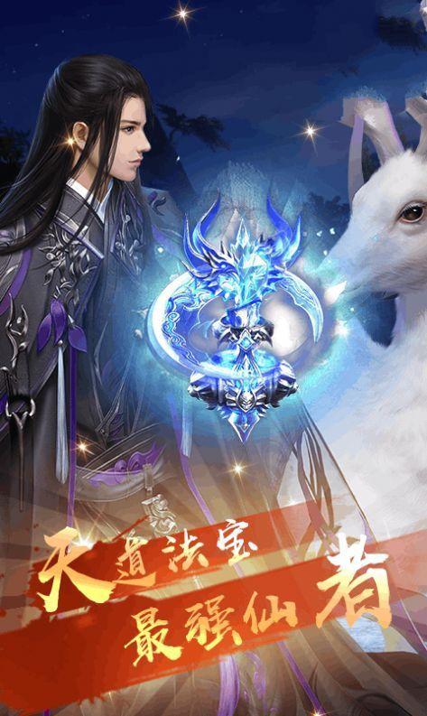 仙之神迹手机游戏官网安卓版图0