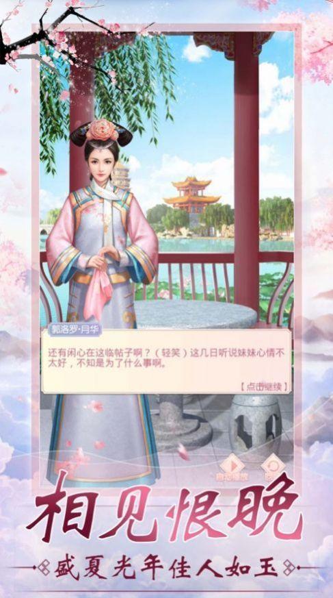 倾世眷宠官方正版游戏图2