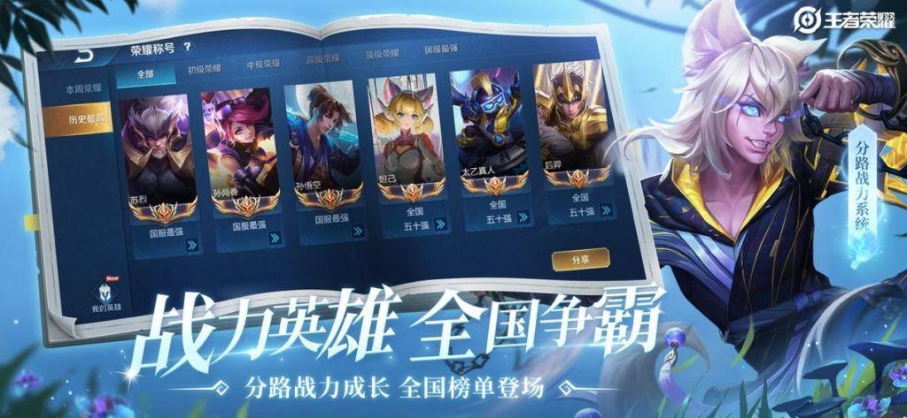 王者荣耀女英雄被㖭网站无遮挡软件完整版图3