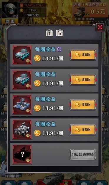 炮火掠夺游戏红包版图1
