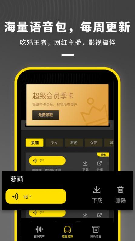 最新手机版语音开黑变声器APP图1