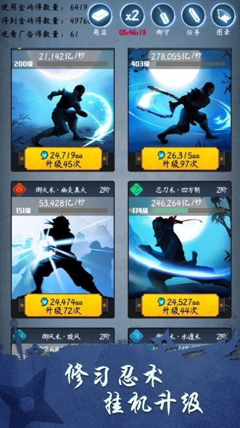 忍者修炼模拟器内购破解版下载图2