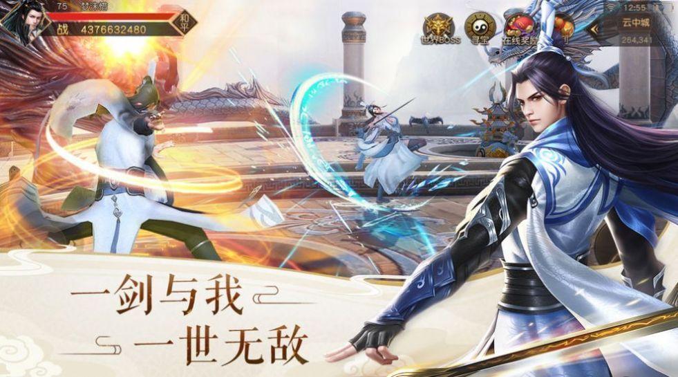 紫云仙剑诀手游官网官方版图1