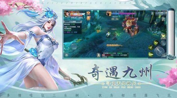 碧海九天传手机游戏红包红包版图2