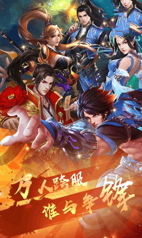 仙之神迹手机游戏官网安卓版图4