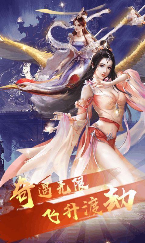 仙之神迹手机游戏官网安卓版图2