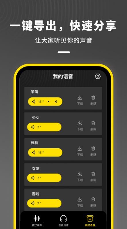 最新手机版语音开黑变声器APP图2
