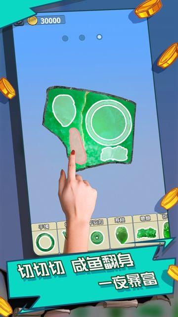 翡翠游戏官方手机版图片1