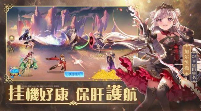 纯白新星手游官网官方版图3