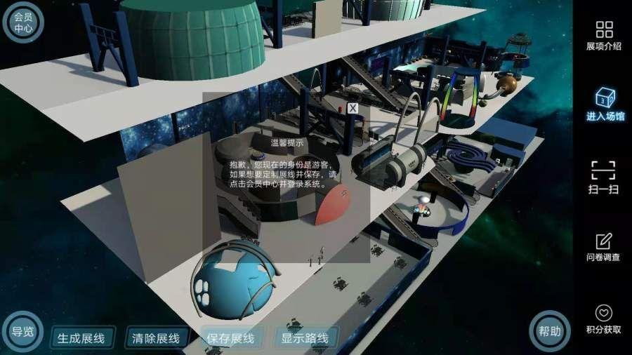 AR天文馆应用移动客户端图1