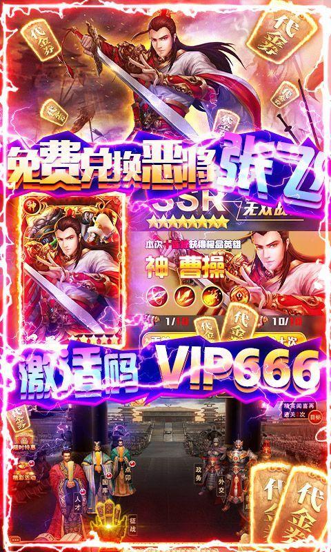最新官方版三国龙之剑圣手游图1
